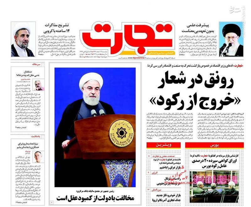 صفحه نخست روزنامه تجارت دوشنبه 14 اسفند