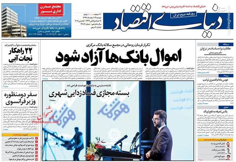 صفحه نخست روزنامه دنیای اقتصاد دوشنبه 14 اسفند