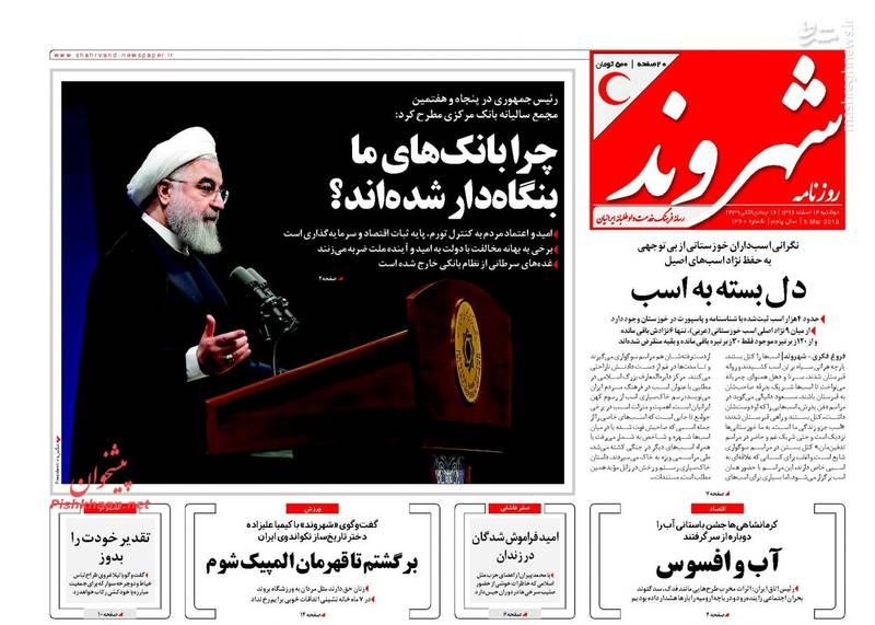 صفحه نخست روزنامه شهروند دوشنبه 14 اسفند