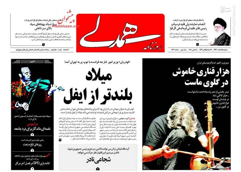 صفحه نخست روزنامه همدلی دوشنبه 14 اسفند