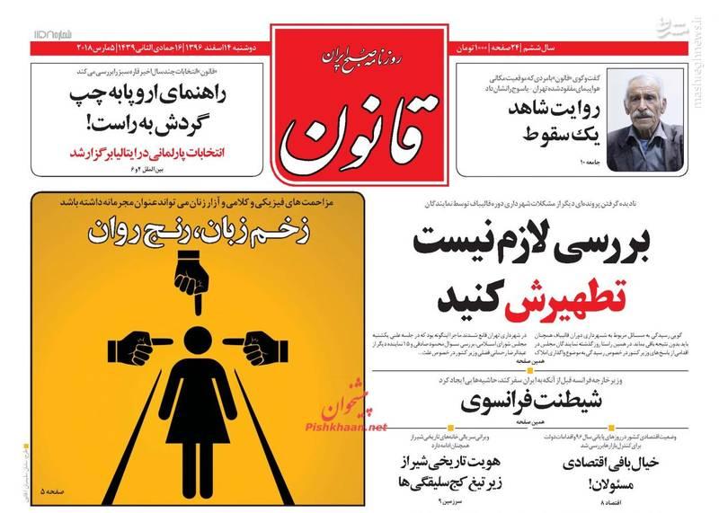 صفحه نخست روزنامه قانون دوشنبه 14 اسفند