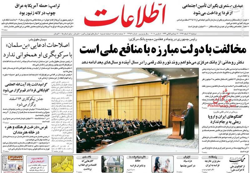صفحه نخست روزنامه اطلاعات دوشنبه 14 اسفند