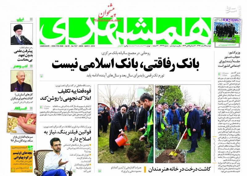 صفحه نخست روزنامه همشهری دوشنبه 14 اسفند