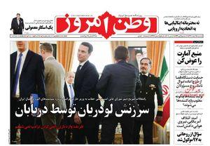 عکس/صفحه نخست روزنامههای سه شنبه 15 اسفند
