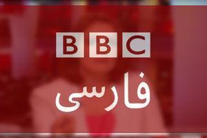 BBC کارمندان بخش فارسی خود را ضایع کرد