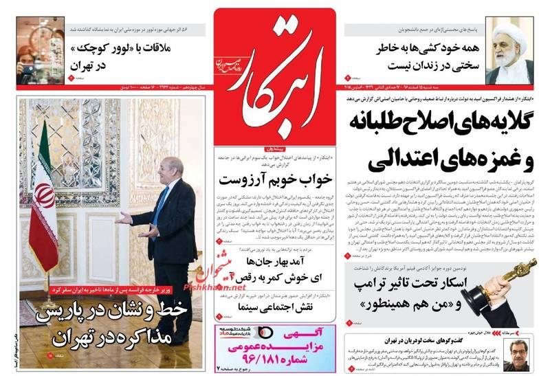 صفحه نخست روزنامههای سه شنبه 15 اسفند