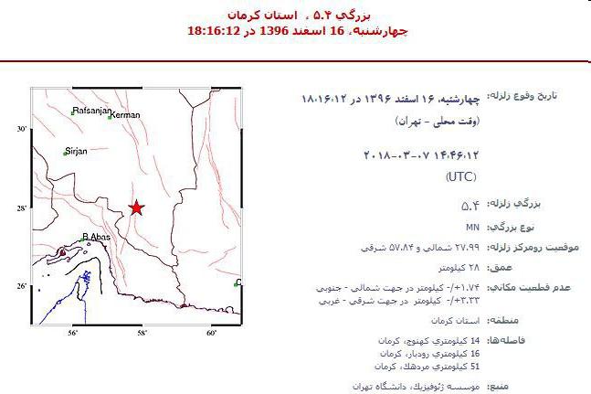 جزئیاتی از زلزله 5.4 ریشتری کرمان