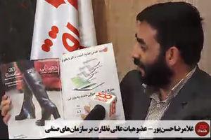 فیلم/ پول نمایشگاه بهاره در جیب دولت