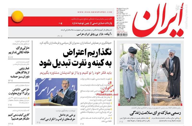 ایران: نگذاریم اعتراض به کینه و نفرت تبدیل شود