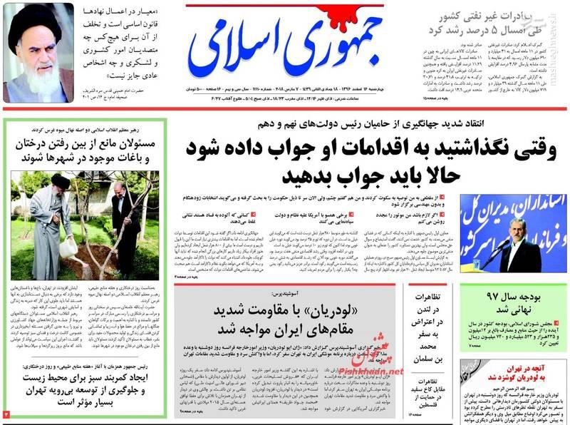 جمهوری اسلامی: وقتی نگذاشتند به اقدامات او جواب داده شود حالا باید جواب بدهید