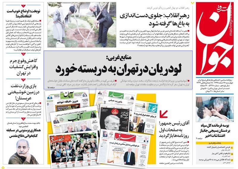 جوان: لودریان در تهران به در بسته خورد