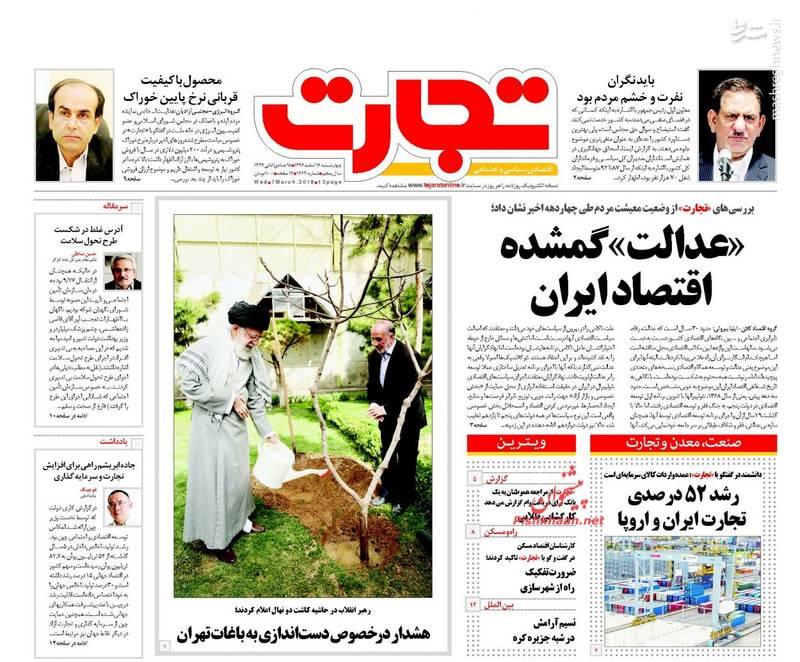 تجارت: «عدالت» گمشده اقتصاد ایران