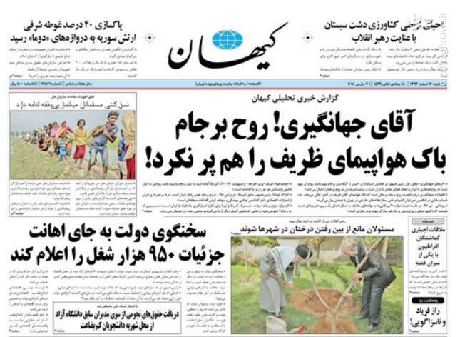 کیهان: آقای جهانگیری! روح برجام باک هواپیمای ظریف را هم پر نکرد!