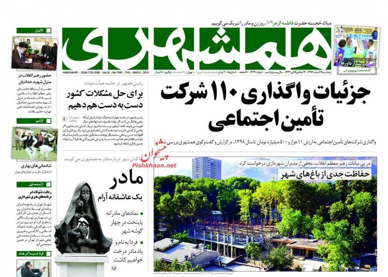 همشهری: جزئیات واگذاری 110 شرکت تامین اجتماعی