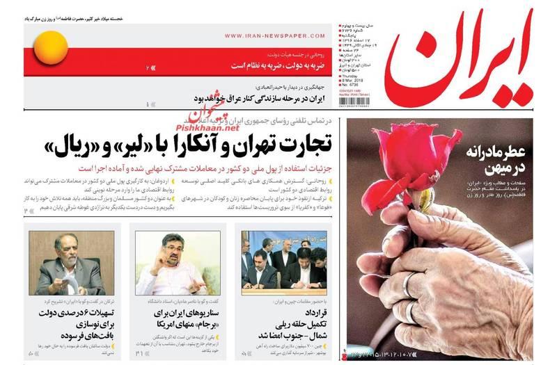 ایران: تجارت تهران و انکارا با لیر و ریال