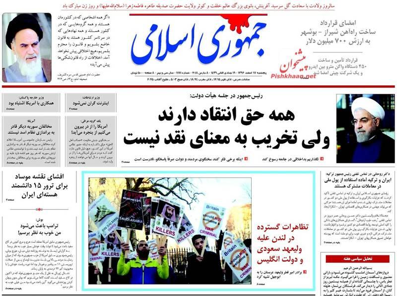 جمهوری اسلامی: همه حق انتقاد دارند ولی تخریب به معنای نقد نیست