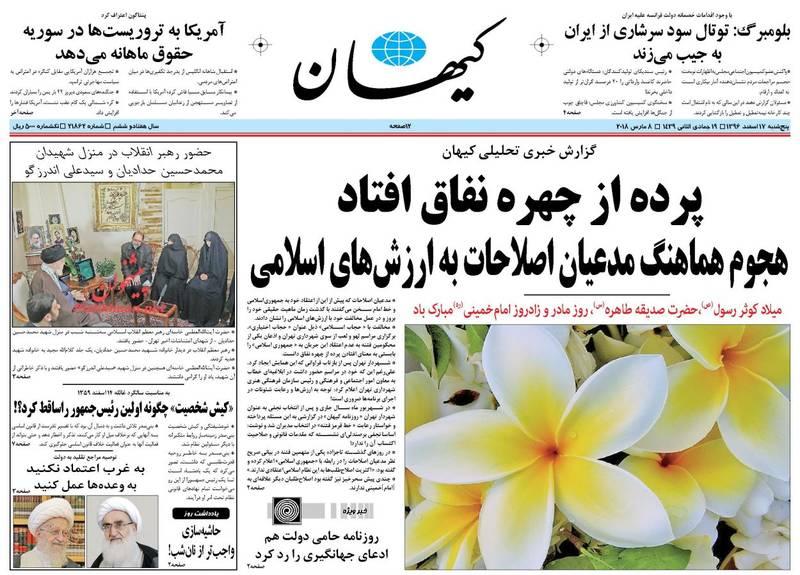 کیهان: پرده از چهره نفاق افتاد