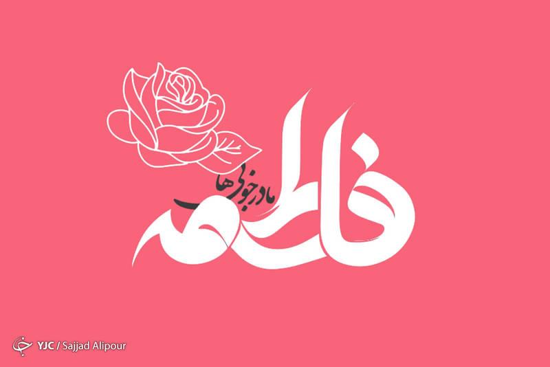 حضرت فاطمه زهرا (س): تلاوت کننده سوره حدید و واقعه و الرحمن در آسمانها و زمین اهل بهشت خوانده میشوند.