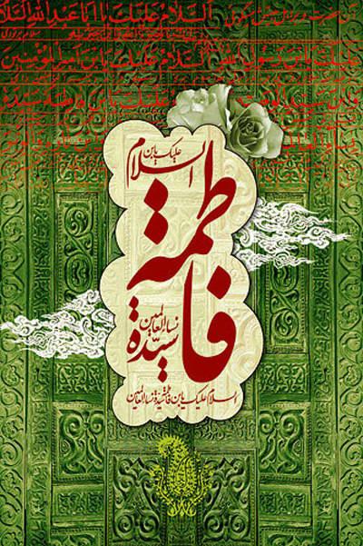 حضرت فاطمه زهرا (س) ضمن وصیّتی به همسرش اظهار داشت :مرا پس از مرگم فراموش نکنی . و به زیارت و دیدار من بر سر قبرم بیایی.