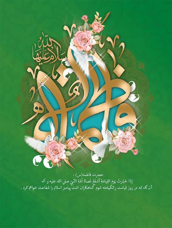 حضرت فاطمه زهرا (س): خدای تعالی ایمان را برای پاکیزگی از شرک قرار داد ، و نماز را برای دوری از تکبر و خودخواهی.