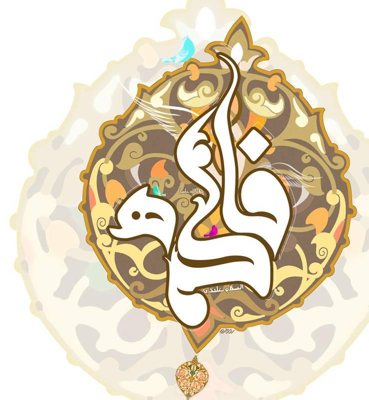 حضرت فاطمه زهرا (س): خداوند جهاد را موجب عزت و هیبت اسلام، و صبر را وسیله استحقاق و شایستگی پاداش حق تعالی قرار داد.
