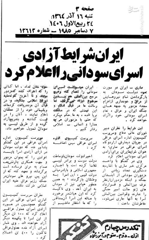 خبر مندرج در روزنامه کیهان(1364 شمسی)
