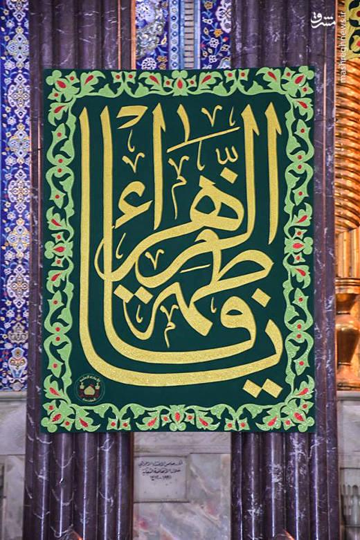 2208027 - حالوهوای کربلا در روز ولادت حضرت زهرا (س)