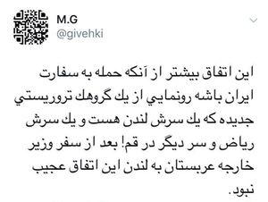 داعش که نشد؛ دار و دسته یاسر الحبیب را میخواهند به ایران بیاورند!