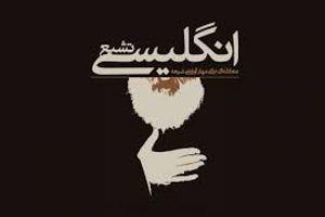 سند انگلیسیبودن جریان شیرازی +فیلم