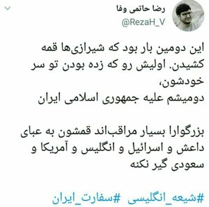 کنایه جالب یک کاربر توئیتر به تسخیر سفارت ایران