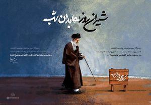 طرح/ شیران روز و عابدان شب از منظر رهبر انقلاب