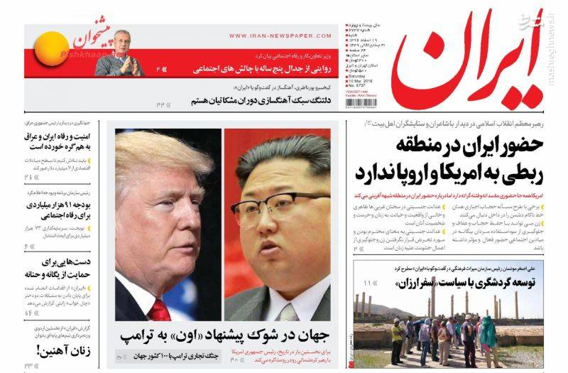 ایران: جهان در شوک پیشنهاد «اون» به ترامپ