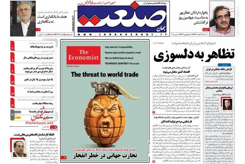 جهان صنعت: تجارت جهانی در خطر انفجار