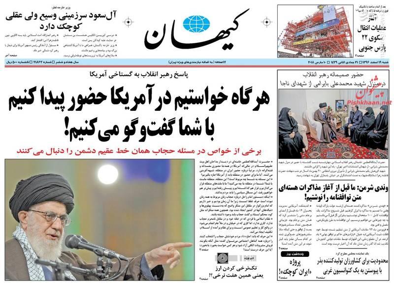 کیهان: هرگاه خواستیم در آمریکا حضور پیدا کنیم با شما گفت و گو می کنیم!