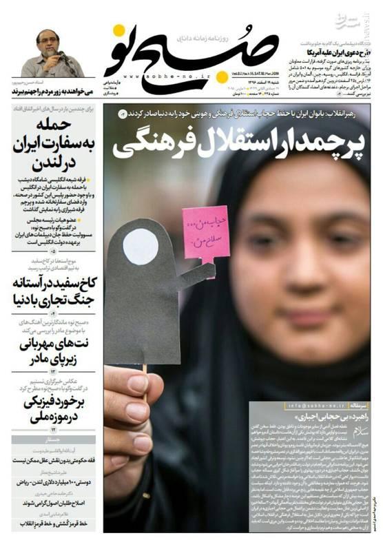 صبح نو: پرچمدار استقلال فرهنگی