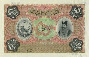 عکس/ اسکناسهای دوره ناصرالدین شاه