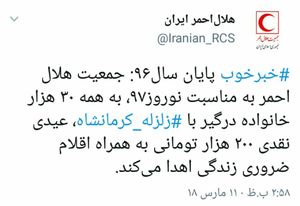خبر خوب هلال احمر برای زلزلهزدگان کرمانشاه