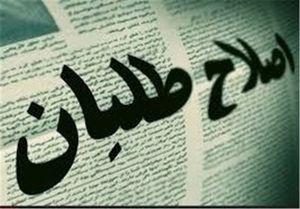 توهین چندین باره به امام رضا(ع)/ اصلاحطلبان در برابر خبرنگار هتاک روزه سکوت گرفتند +عکس