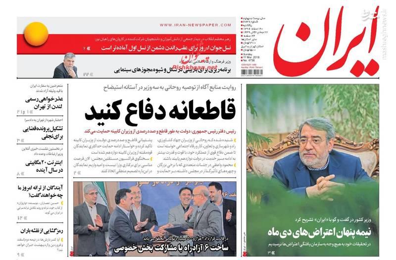ایران: قاطعانه دفاع کنید