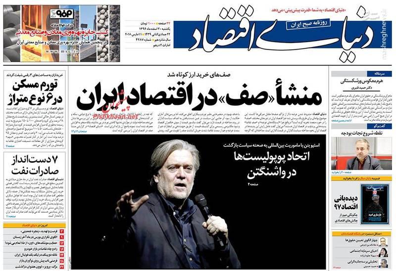 دنیای اقتصاد: منشاء «صف» در اقتصاد ایران