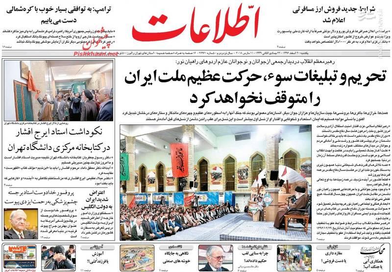 اطلاعات: تحریم و تبلیغات سوء، حرکت عظیم ملت ایران را متوقف نخواهد کرد
