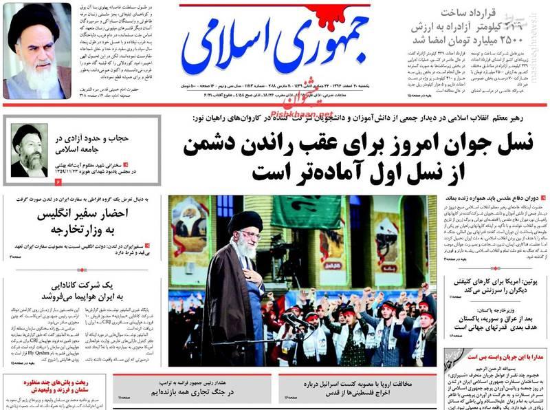 جمهوری اسلامی: نسل جوان امروز برای عقب راندن دشمن از نسل اول آماده تر است