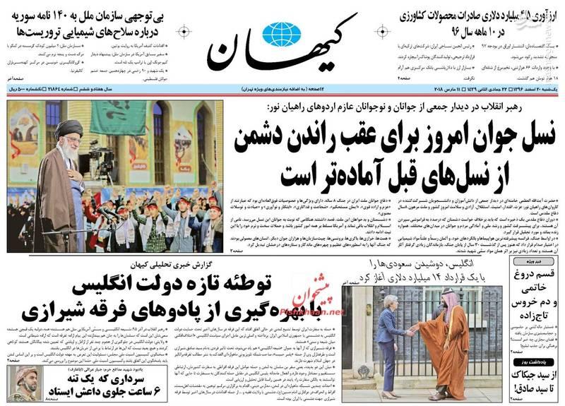 کیهان: نسل جوان امروز برای عقب راندن دشمن از نسل های قبل آماده تر است