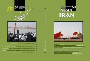 نگین ایران - 59