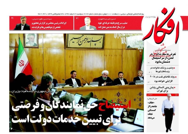 صفحه نخست روزنامههای دوشنبه 21 اسفند