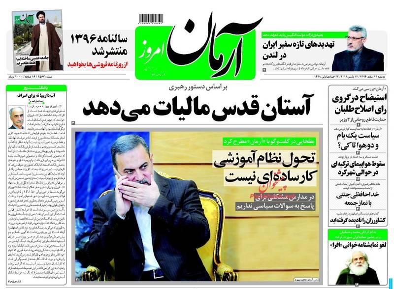 2210136 - دست شهردار تهران در جیب مردم است!