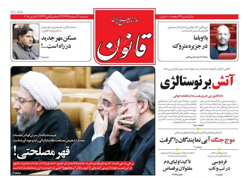 2210141 - دست شهردار تهران در جیب مردم است!