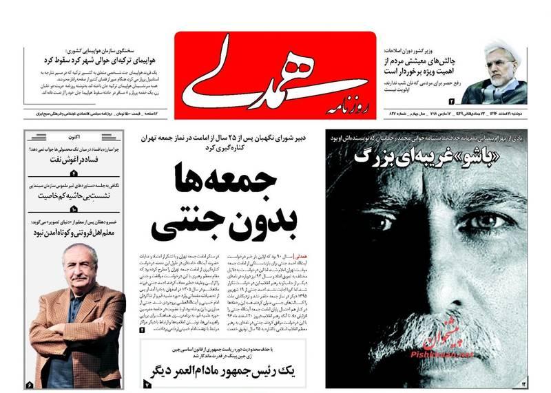 2210143 - دست شهردار تهران در جیب مردم است!