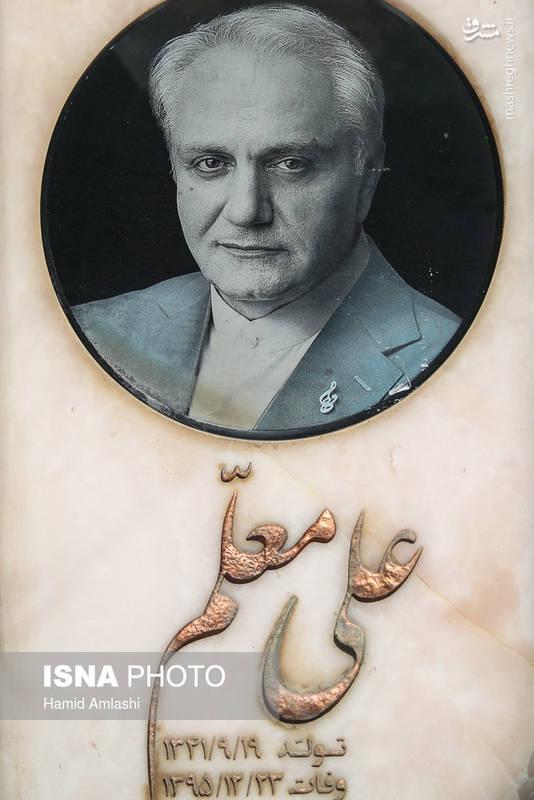 مزار مرحوم علی معلم