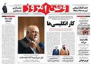 صفحه نخست روزنامههای سه شنبه ۲۲ اسفند